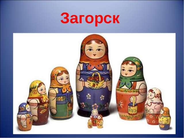 Загорск
