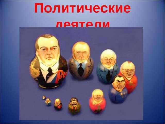 Политические деятели