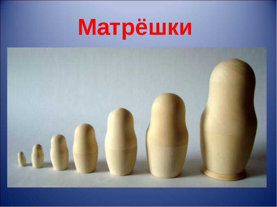 Матрёшки