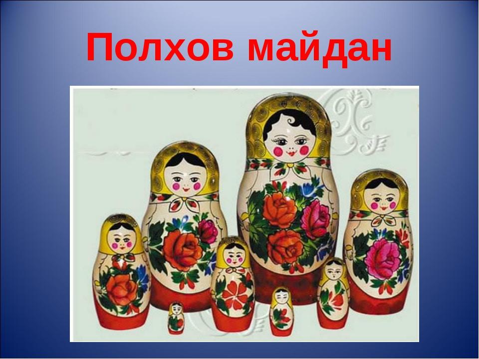 Полхов майдан