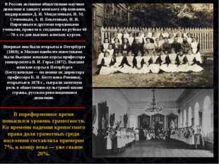В России активное общественно-научное движение в защиту женского образования,