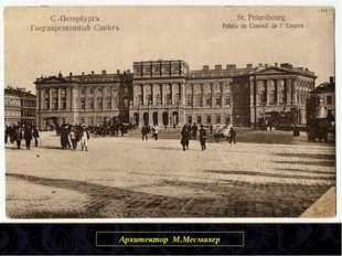 Архитектор М.Месмахер