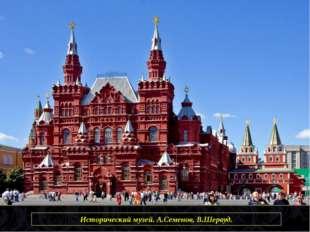Исторический музей. А.Семенов, В.Шервуд.