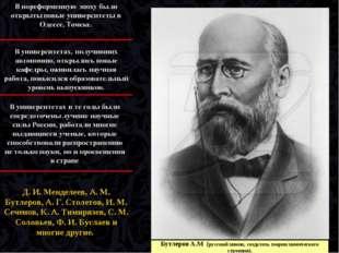Д. И. Менделеев, А. М. Бутлеров, А. Г. Столетов, И. М. Сеченов, К. А. Тимиряз