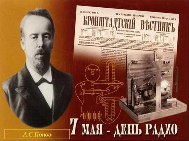 А.С.Попов