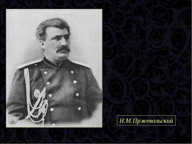 Н.М.Пржевальский