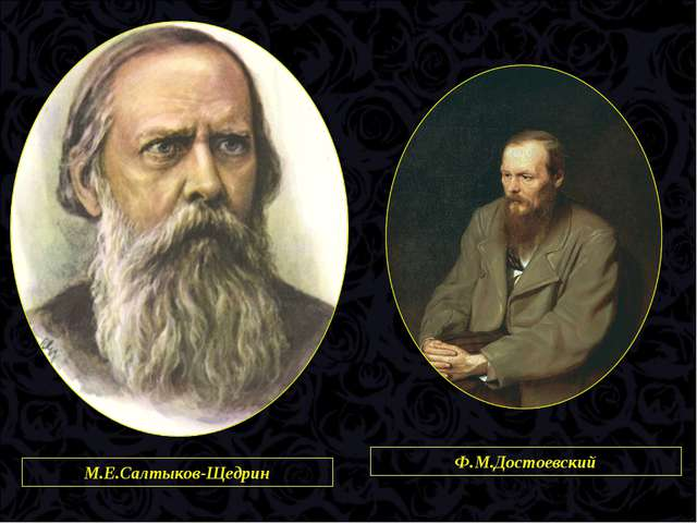 М.Е.Салтыков-Щедрин Ф.М.Достоевский