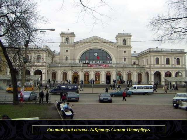 Балтийский вокзал. А.Кракау. Санкт-Петербург.