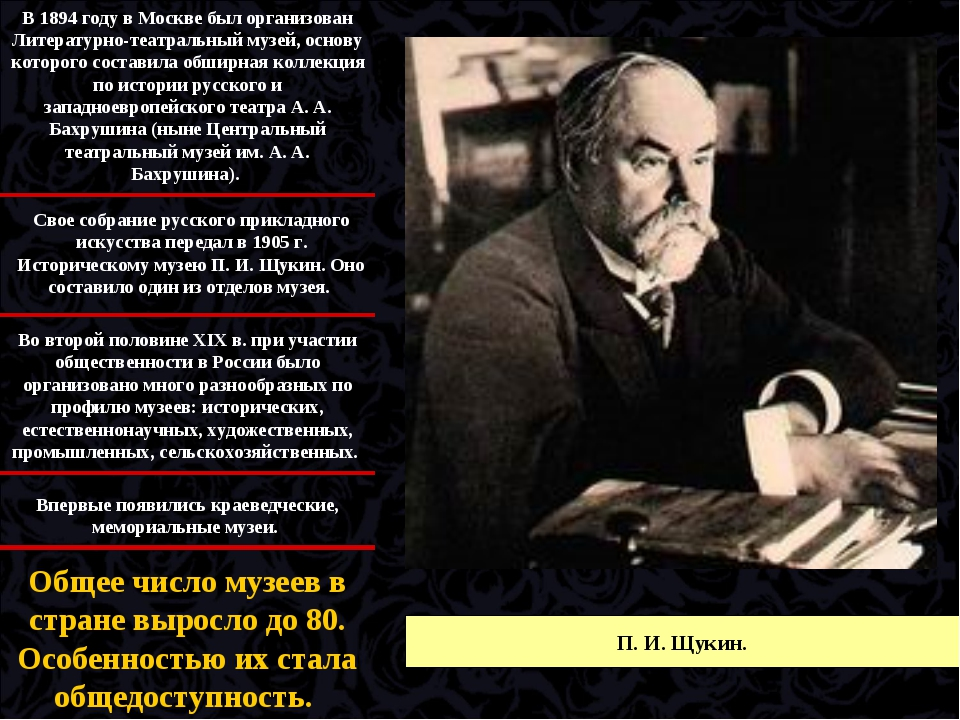 Свое собрание русского прикладного искусства передал в 1905 г. Историческому...