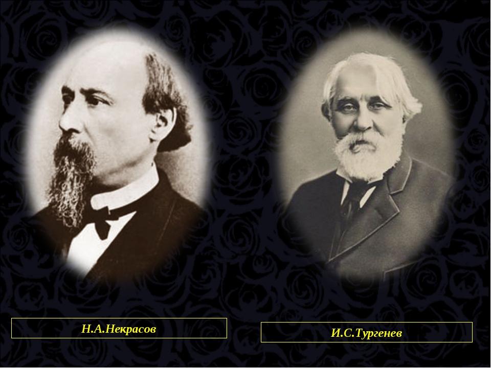Н.А.Некрасов И.С.Тургенев