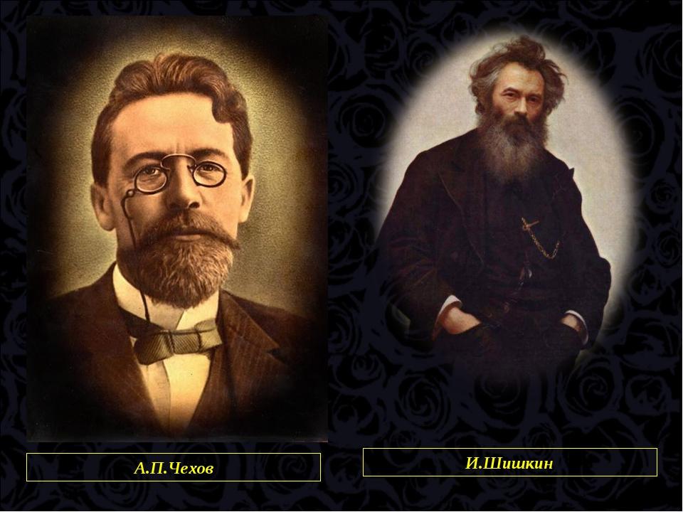 А.П.Чехов И.Шишкин