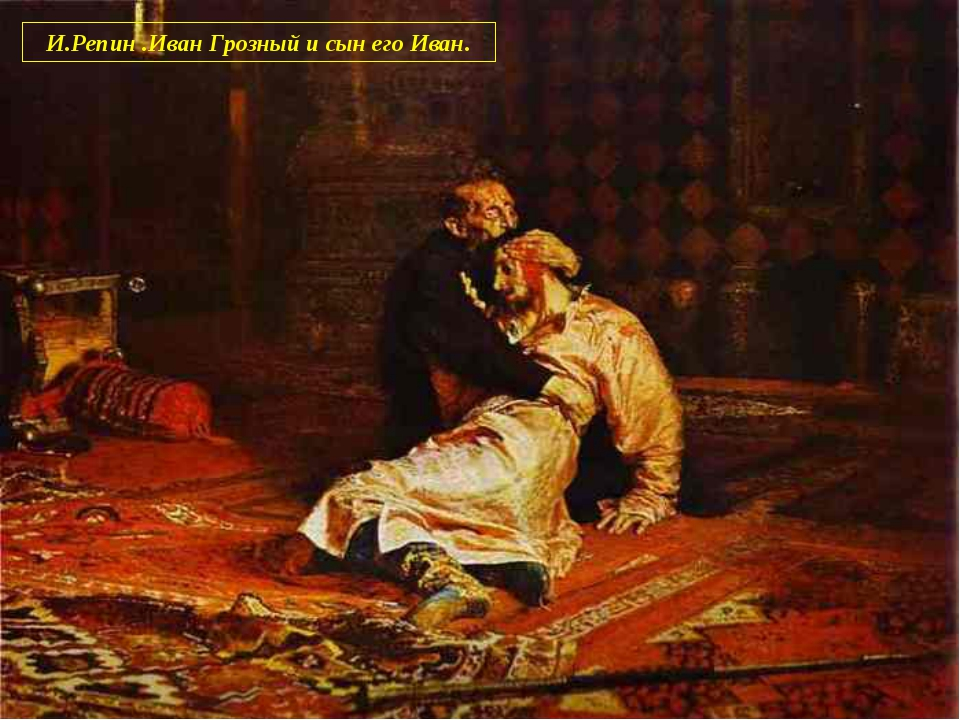 И.Репин .Иван Грозный и сын его Иван.