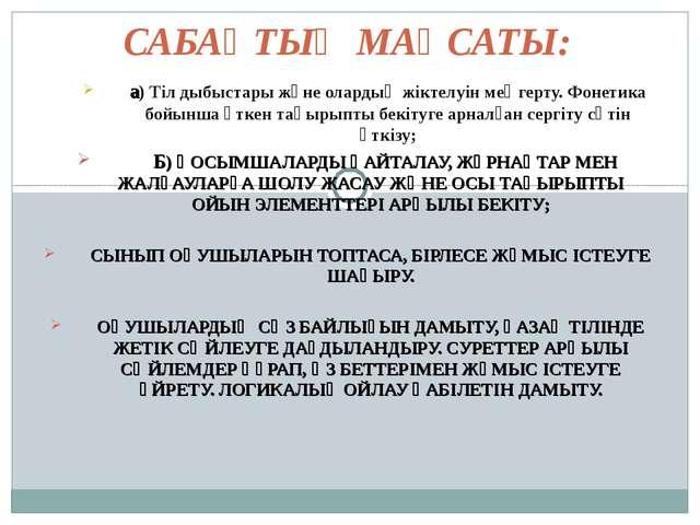 а) Тіл дыбыстары және олардың жіктелуін меңгерту. Фонетика бойынша өткен тақы...