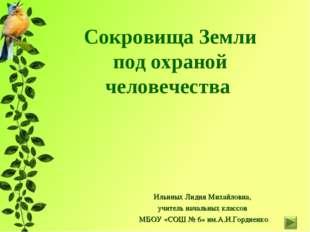 Сокровища Земли под охраной человечества Ильиных Лидия Михайловна, учитель на