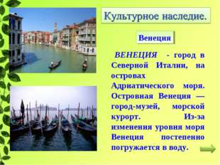 Венеция ВЕНЕЦИЯ - город в Северной Италии, на островах Адриатического моря. О