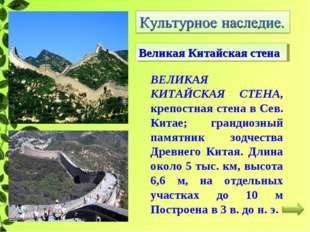 Великая Китайская стена ВЕЛИКАЯ КИТАЙСКАЯ СТЕНА, крепостная стена в Сев. Кита
