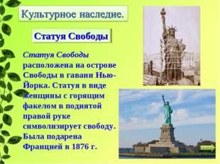 Статуя Свободы Статуя Свободы расположена на острове Свободы в гавани Нью-Йор