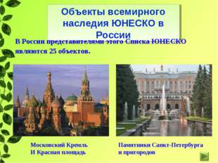 Объекты всемирного наследия ЮНЕСКО в России В России представителями этого Сп