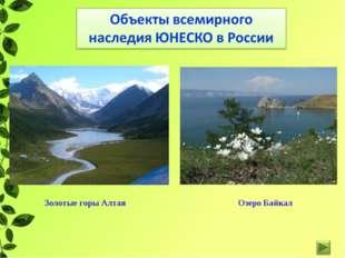 Золотые горы Алтая Озеро Байкал