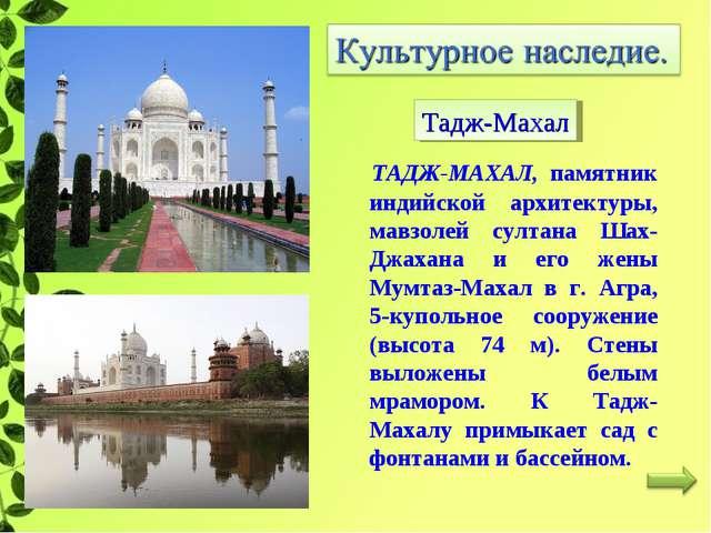 Тадж-Махал ТАДЖ-МАХАЛ, памятник индийской архитектуры, мавзолей султана Шах-Д...