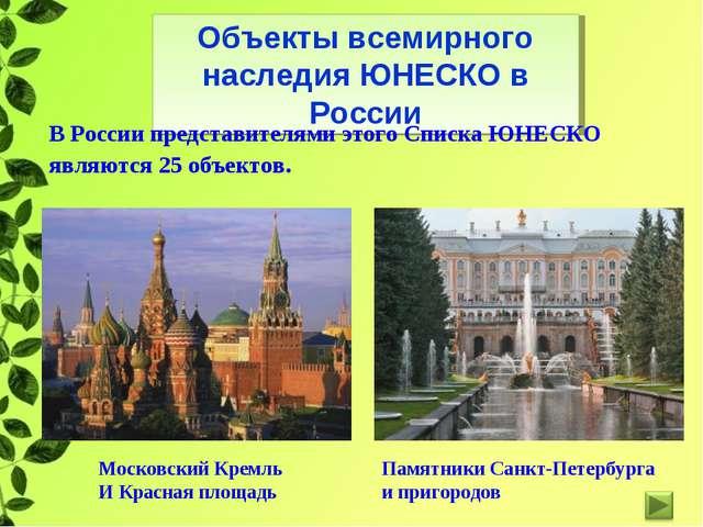 Объекты всемирного наследия ЮНЕСКО в России В России представителями этого Сп...