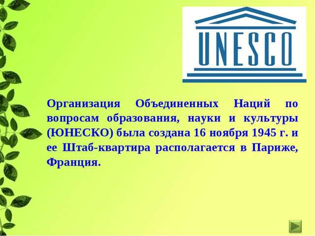 Организация Объединенных Наций по вопросам образования, науки и культуры (ЮНЕ...