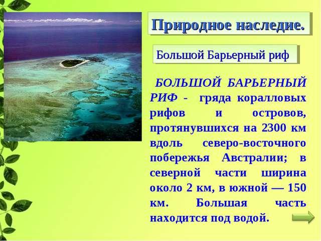 Большой Барьерный риф Природное наследие. БОЛЬШОЙ БАРЬЕРНЫЙ РИФ - гряда корал...