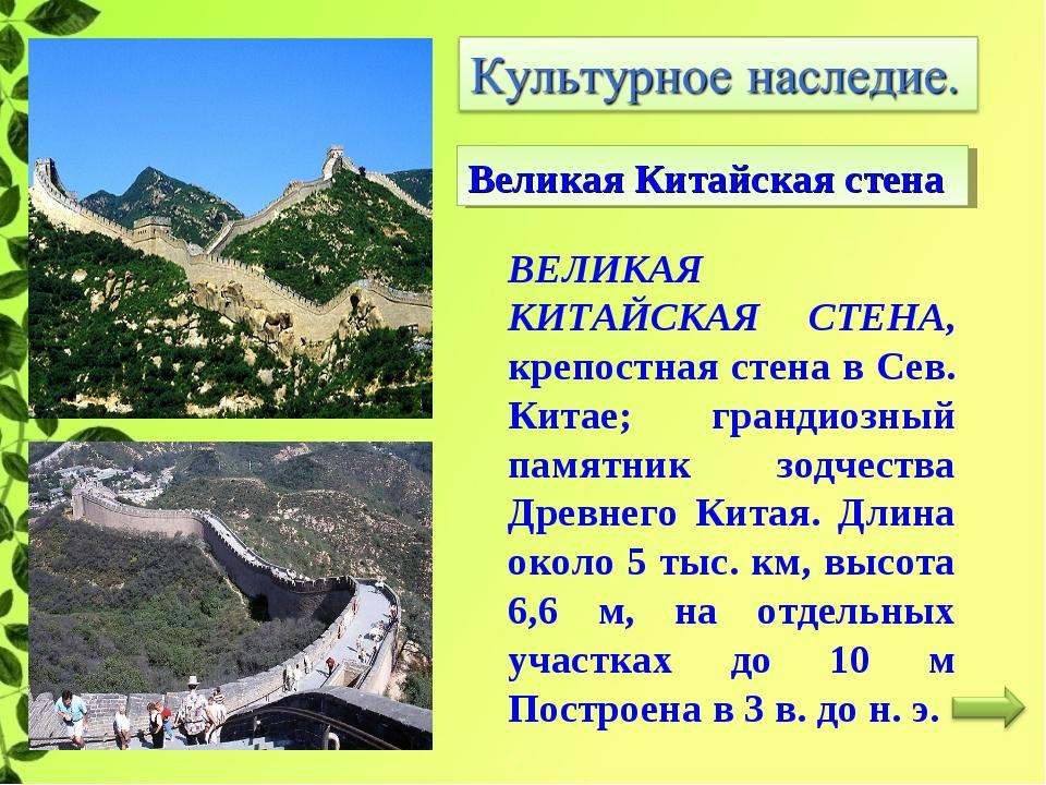 Великая Китайская стена ВЕЛИКАЯ КИТАЙСКАЯ СТЕНА, крепостная стена в Сев. Кита...