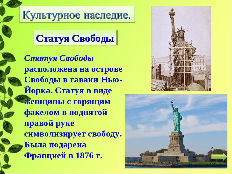 Статуя Свободы Статуя Свободы расположена на острове Свободы в гавани Нью-Йор...