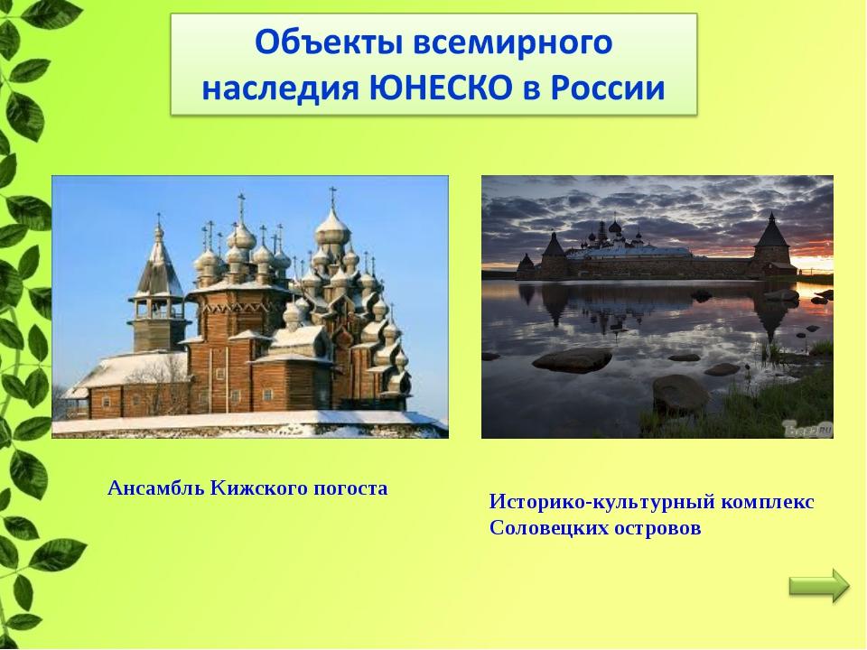 Ансамбль Кижского погоста Историко-культурный комплекс Соловецких островов