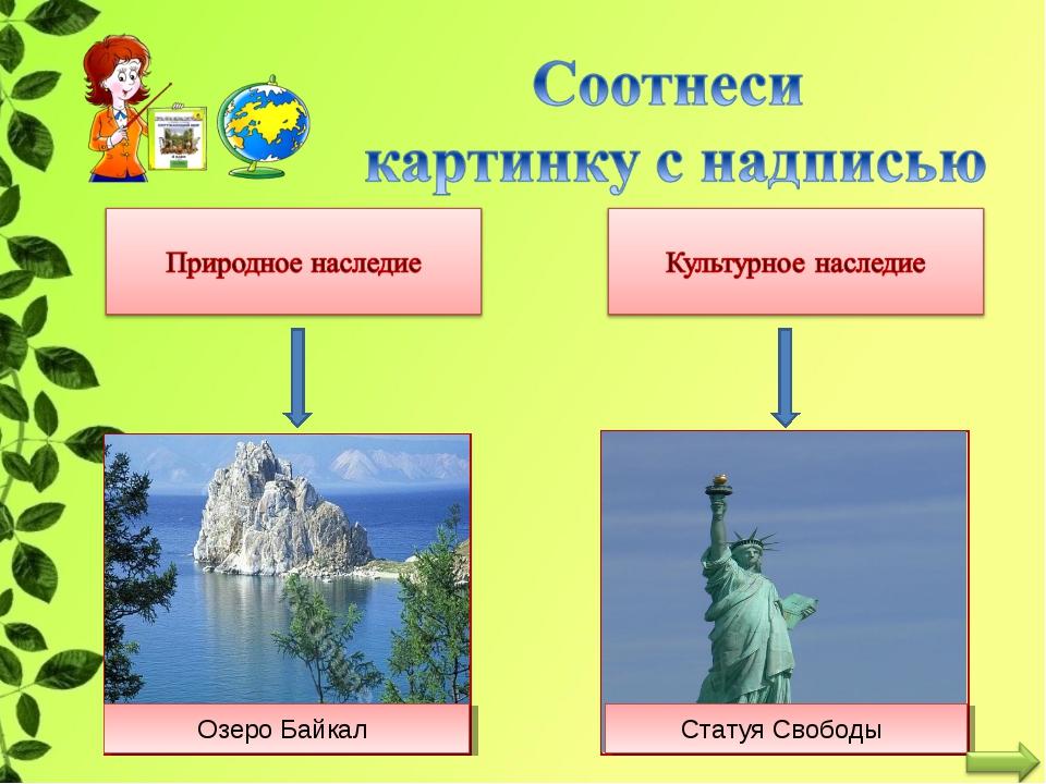 Озеро Байкал Статуя Свободы