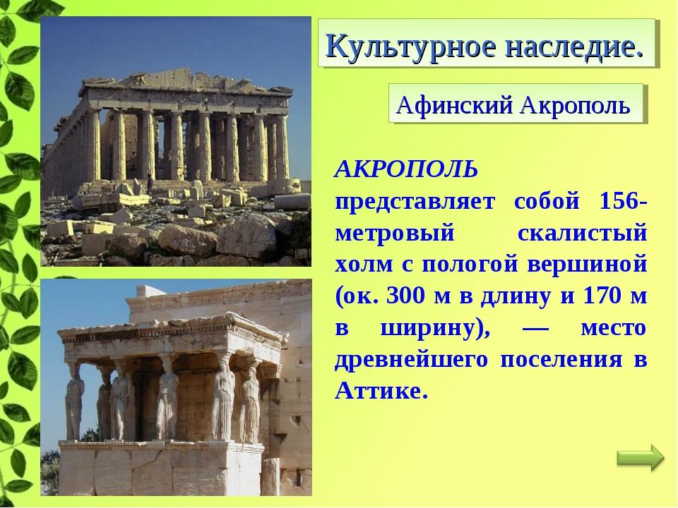 Культурное наследие. Афинский Акрополь АКРОПОЛЬ представляет собой 156-метров...