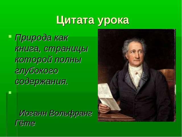 Цитата урока Природа как книга, страницы которой полны глубокого содержания....