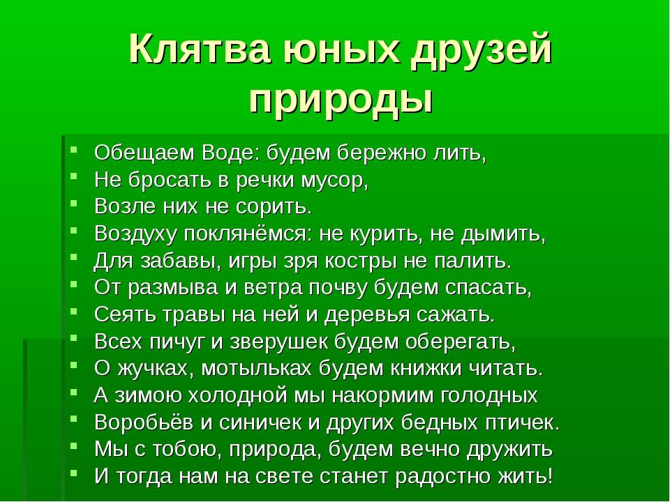 Клятва юных друзей природы Обещаем Воде: будем бережно лить, Не бросать в реч...
