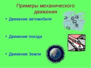 Примеры механического движения Движение автомобиля Движение поезда Движение З