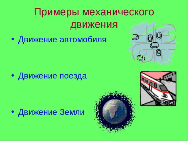 Примеры механического движения Движение автомобиля Движение поезда Движение З...