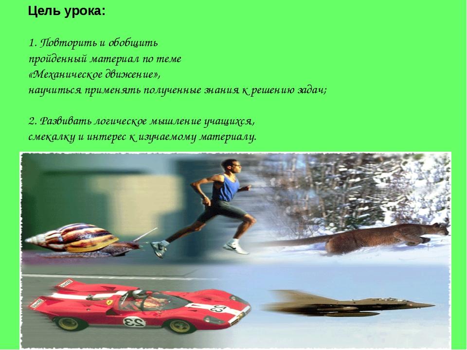 Цель урока: 1. Повторить и обобщить пройденный материал по теме «Механическое...