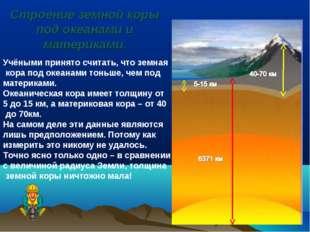 Строение земной коры под океанами и материками. Учёными принято считать, что