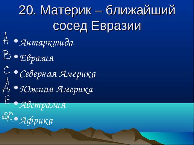 20. Материк – ближайший сосед Евразии Антарктида Евразия Северная Америка Южн...
