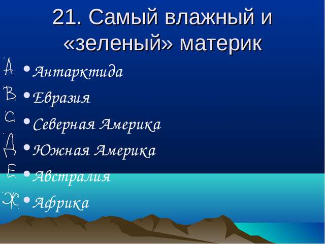 21. Самый влажный и «зеленый» материк Антарктида Евразия Северная Америка Южн...