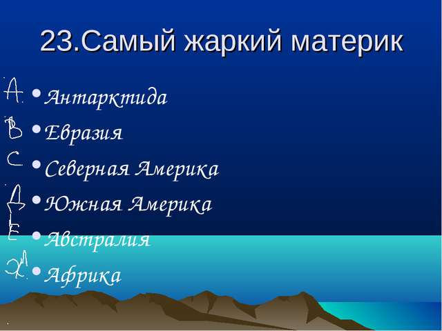 23.Самый жаркий материк Антарктида Евразия Северная Америка Южная Америка Авс...