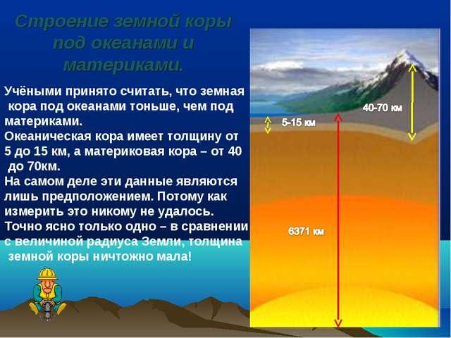 Строение земной коры под океанами и материками. Учёными принято считать, что...
