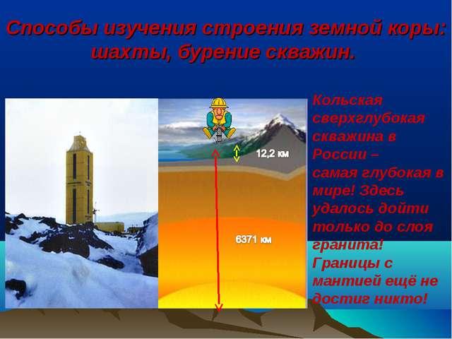 Способы изучения строения земной коры: шахты, бурение скважин. Кольская сверх...