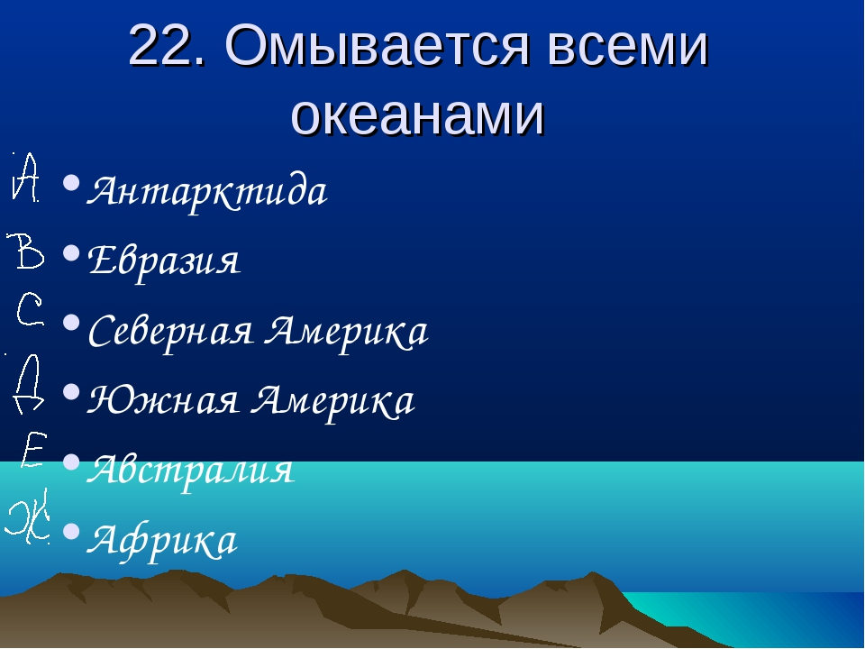 22. Омывается всеми океанами Антарктида Евразия Северная Америка Южная Америк...