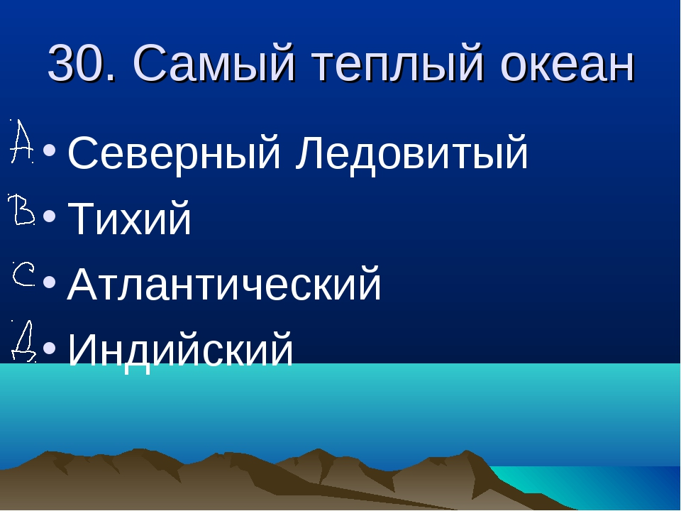 30. Самый теплый океан Северный Ледовитый Тихий Атлантический Индийский