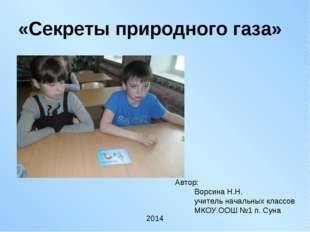 «Секреты природного газа» Автор: Ворсина Н.Н. учитель начальных классов МКОУ