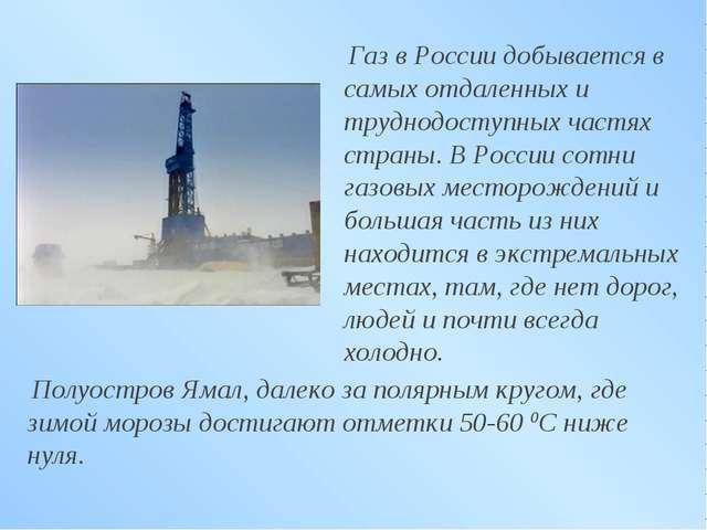 Газ в России добывается в самых отдаленных и труднодоступных частях страны....