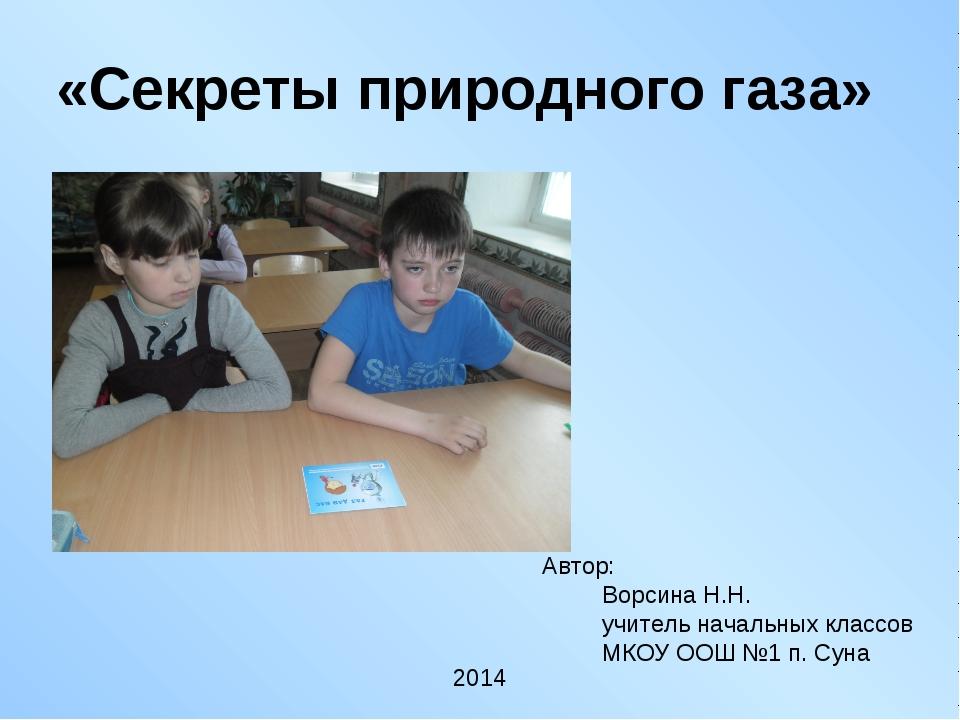 «Секреты природного газа» Автор: Ворсина Н.Н. учитель начальных классов МКОУ...