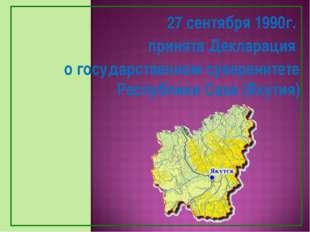 27 сентября 1990г. принята Декларация о государственном суверенитете Республи
