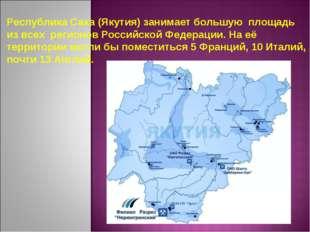 Республика Саха (Якутия) занимает большую площадь из всех регионов Российской